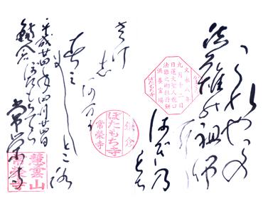 神奈川(鎌倉) 常栄寺 御朱印