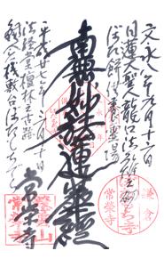 鎌倉 常栄寺 御首題