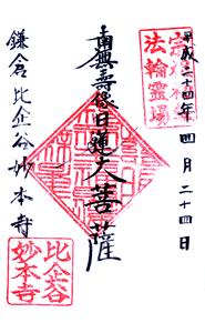 神奈川(鎌倉) 妙本寺 御朱印