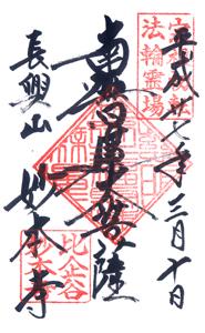 鎌倉 妙本寺 御朱印