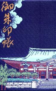 神奈川 總持寺 御朱印帳(おもて)
