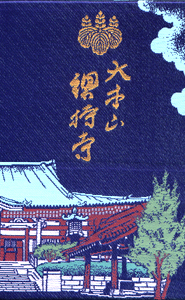 神奈川 總持寺 御朱印帳(うら)