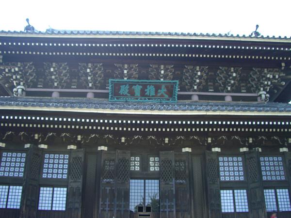 神奈川 總持寺 仏殿   神奈川 總持寺 仏殿