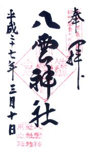 神奈川(鎌倉) 八雲神社 御朱印