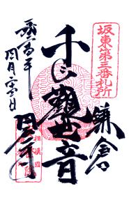 神奈川(鎌倉) 安養院 御朱印