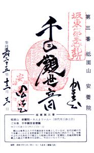 神奈川 安養院 御朱印