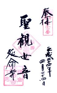 神奈川(鎌倉) 延命寺 御朱印