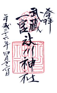 埼玉 氷川神社 御朱印
