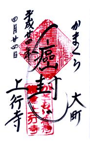 神奈川(鎌倉) 上行寺 御朱印
