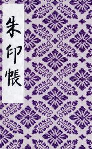 東京 明治神宮 御朱印帳(おもて)