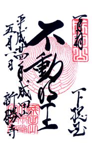 千葉 成田山新勝寺 御朱印(大本堂)