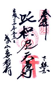 千葉 成田山新勝寺 御朱印(出世稲荷)