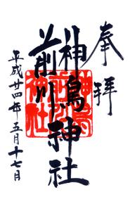 神奈川 神鳥前川神社 御朱印
