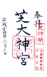 東京 芝大神宮 御朱印