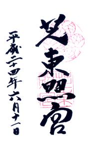東京 芝東照宮 御朱印
