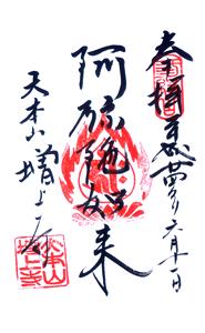 東京 増上寺 御朱印(阿弥陀如来)