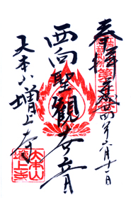 東京 増上寺 御朱印(西向聖観世音)