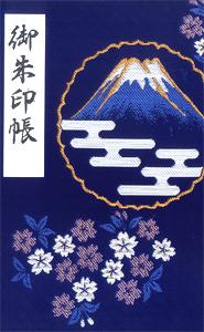 富士山頂 浅間大社奥宮 御朱印帳(おもて)