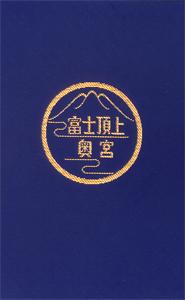 富士山頂 浅間大社奥宮 御朱印帳(うら)