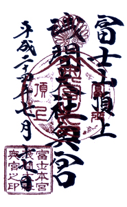 富士山頂上 浅間大社奥宮 御朱印