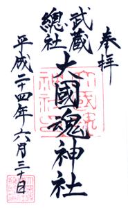 東京 大國魂神社 御朱印