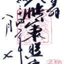 久能山東照宮