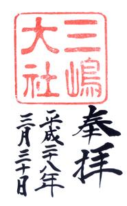 静岡 三嶋大社 御朱印