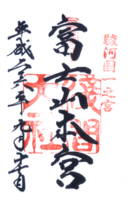静岡 富士山本宮浅間神社 御朱印