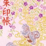 神奈川 阿夫利神社 御朱印帳(おもて)