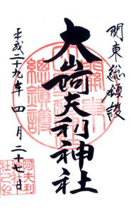 神奈川 阿夫利神社 御朱印