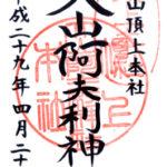 神奈川 阿夫利神社 御朱印(本社)