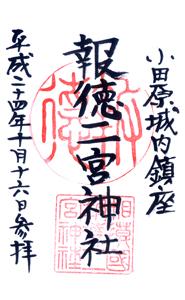 神奈川 報徳二宮神社 御朱印