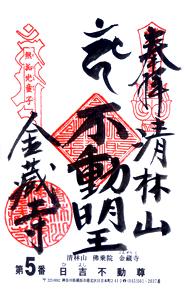 神奈川 金蔵寺 御朱印