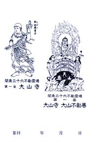 神奈川 大山寺 御朱印(背面)