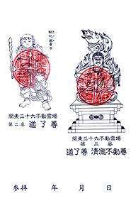 神奈川 最乗寺 御朱印(背面)
