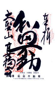 真福寺(和田不動)