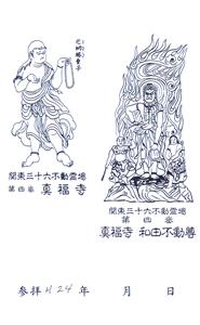 神奈川 真福寺 御朱印(背面)