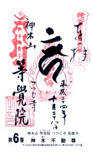 神奈川 等覚院 御朱印