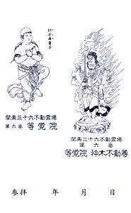 神奈川 等覚院 御朱印(背面)