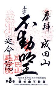 神奈川 横浜成田山 延命院 御朱印