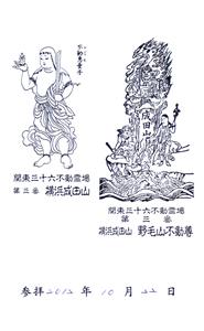 神奈川 横浜成田山 延命院 御朱印(背面)