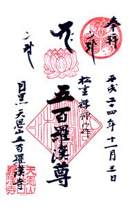 東京 五百羅漢寺 御朱印
