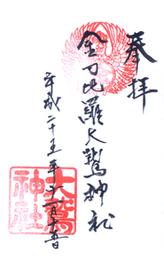 神奈川 金刀比羅 大鷲神社 御朱印