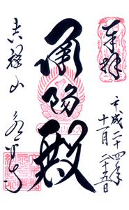 福井 永平寺 御朱印