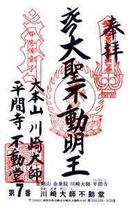 神奈川 平間寺(川崎大師) 御朱印