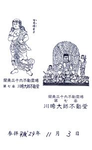 神奈川 平間寺(川崎大師) 御朱印(背面)