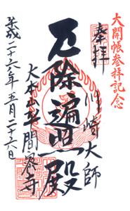 神奈川 平間寺 御朱印