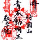 教学院(目青不動)
