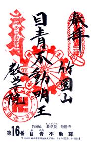 東京 教学院 御朱印