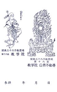 東京 教学院 御朱印(背面)